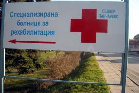 Специализирана болница Панчарево