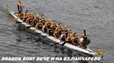 dragon_boat-pancharevo
